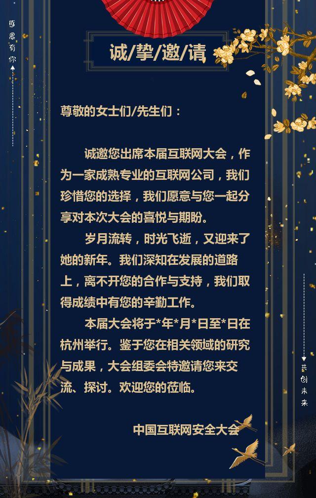 蓝金中国风企业通用会议会展邀请函H5模板