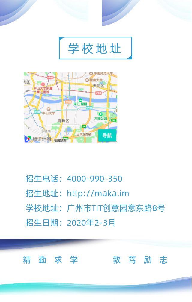 简约大气成人院校招生简章宣传手机H5模版