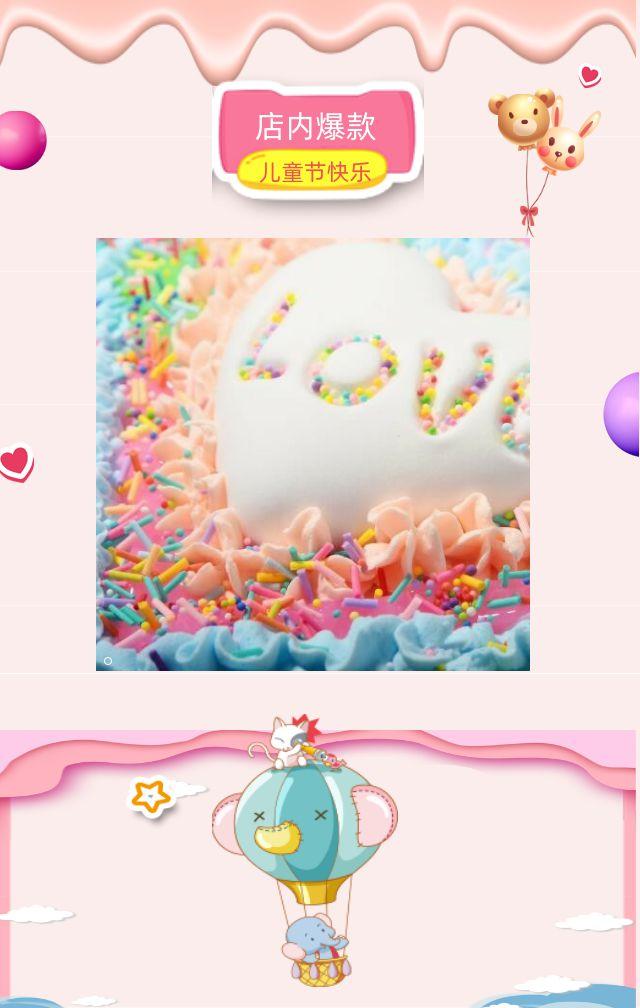 粉色简约六一儿童节促销活动翻页H5