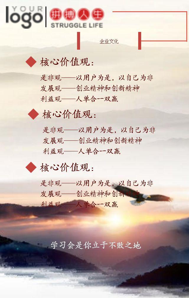 企业文化 公司简介 品牌宣传招聘招商路演传统中国风