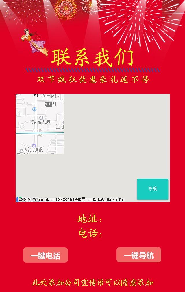 红色简约国庆中秋双节节日促销手机海报