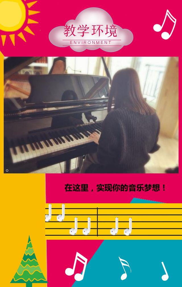 颜色拼接音乐钢琴培训兴趣班招生H5