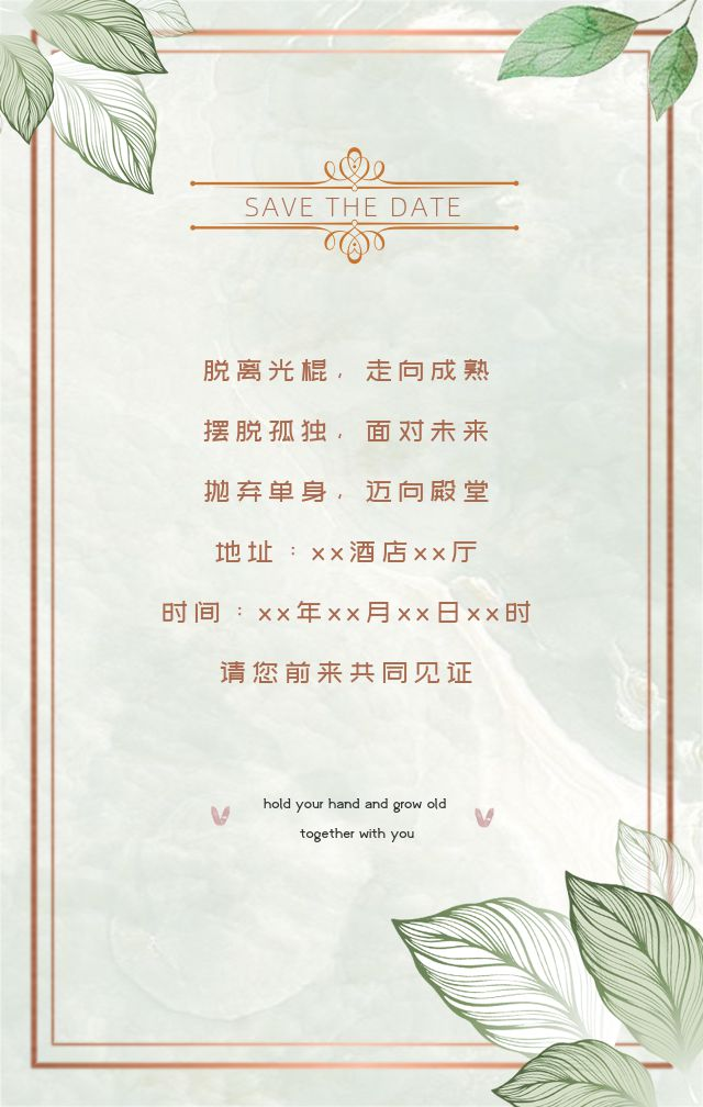 森系小清新文艺简约大气时尚婚礼邀请函