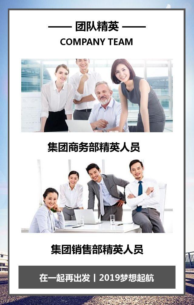 春招季商务大气青春风格企业春季人才社会招聘公司宣传招人H5