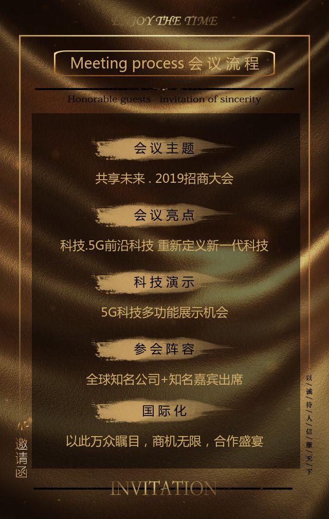 高端大气銮金会议会展新品发布邀请函H5
