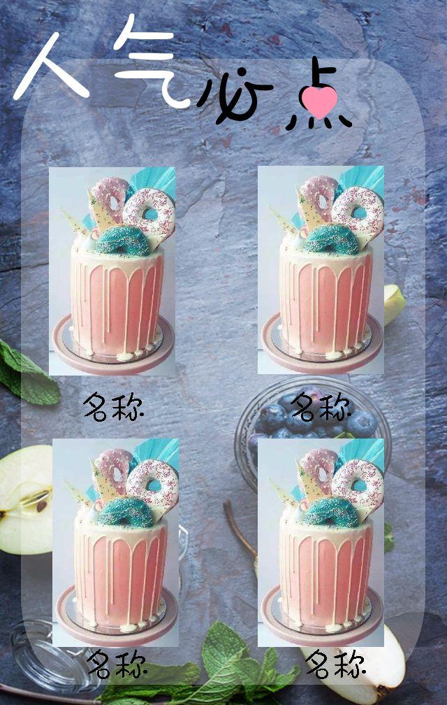 餐厅介绍/菜品展示/美食介绍
