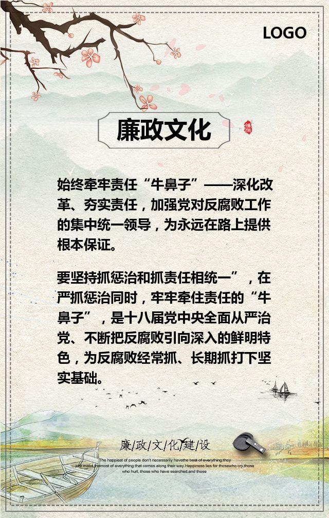 廉政清廉文化建设宣传