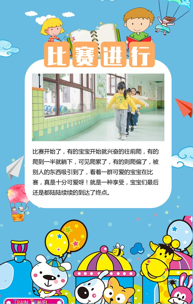 亮黄色卡通插画风早教宝贝运动会课堂教育培训宣传H5