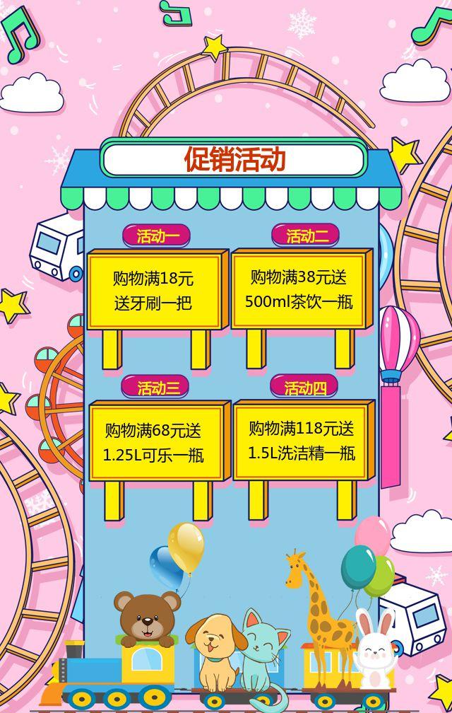 双十二12电商微商童装母婴零售商场推广产品促销活动H5