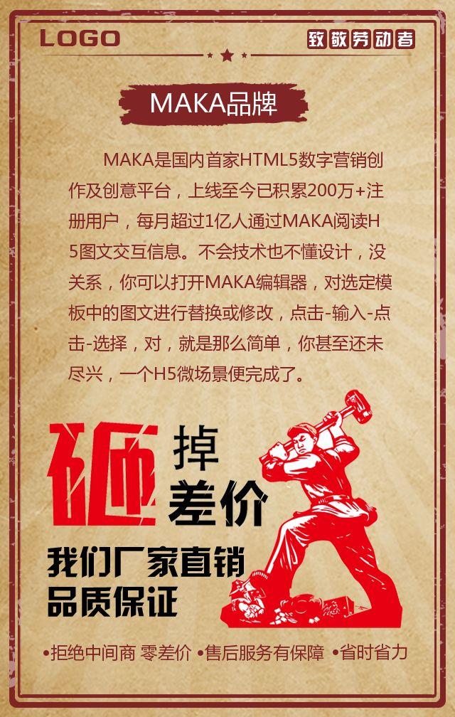 五一劳动节复古怀旧风商家促销活动、新品发布等活动宣传。