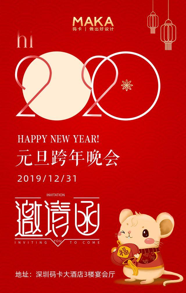 2020鼠年跨年元旦晚会年会会议邀请函