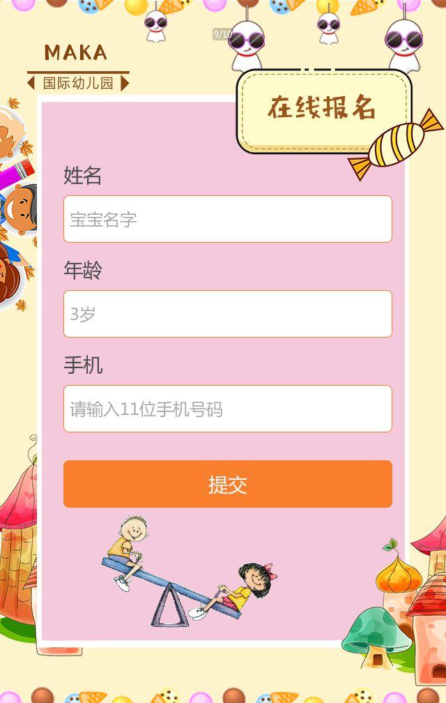 秋季卡通可爱幼儿园招生简章早教培训招生宣传H5模版