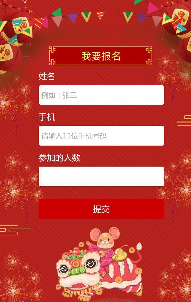 企业新年春节联欢晚会年会活动邀请函年终盛典答谢会议