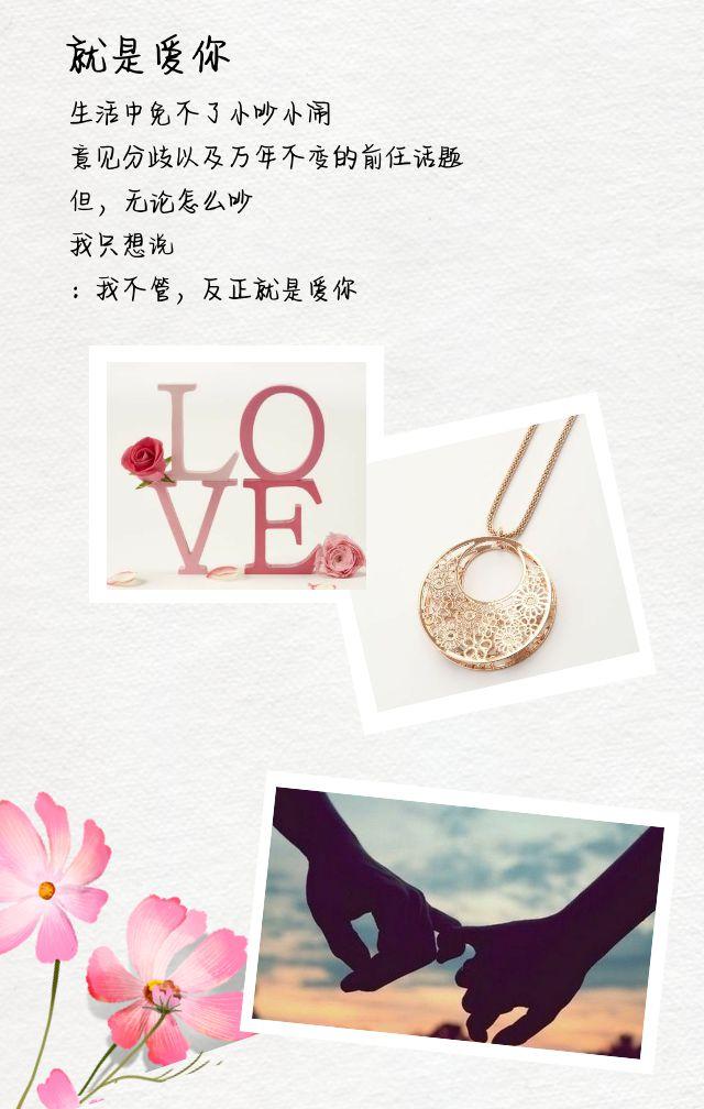 七夕情人节信纸浪漫简约珠宝首饰产品活动促销