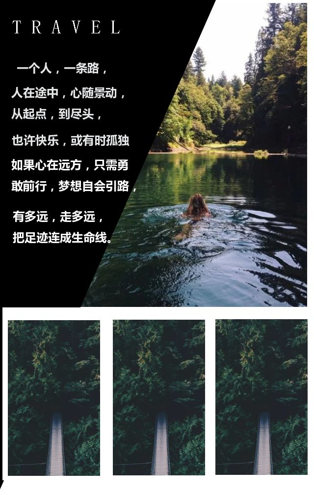 小清新一个人的旅行文艺范旅游相册毕业游记攻略