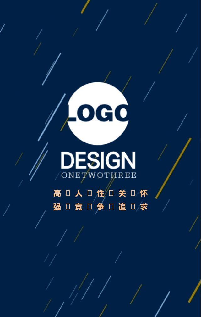 蓝色系简约大气企业形象展示商业展示
