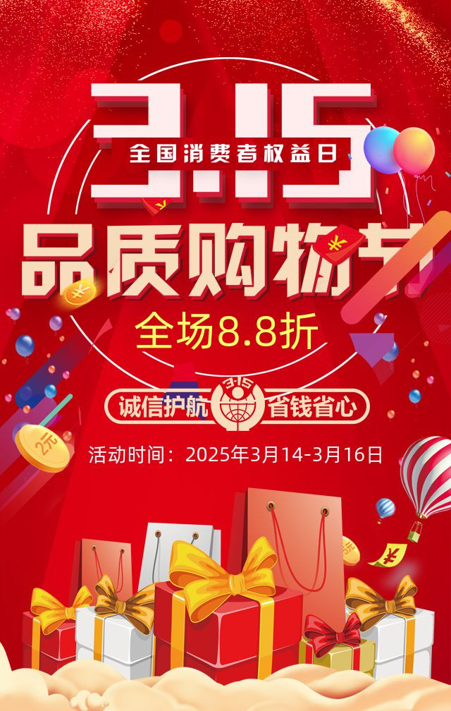 315微商电商零售商场促销产品宣传推广活动