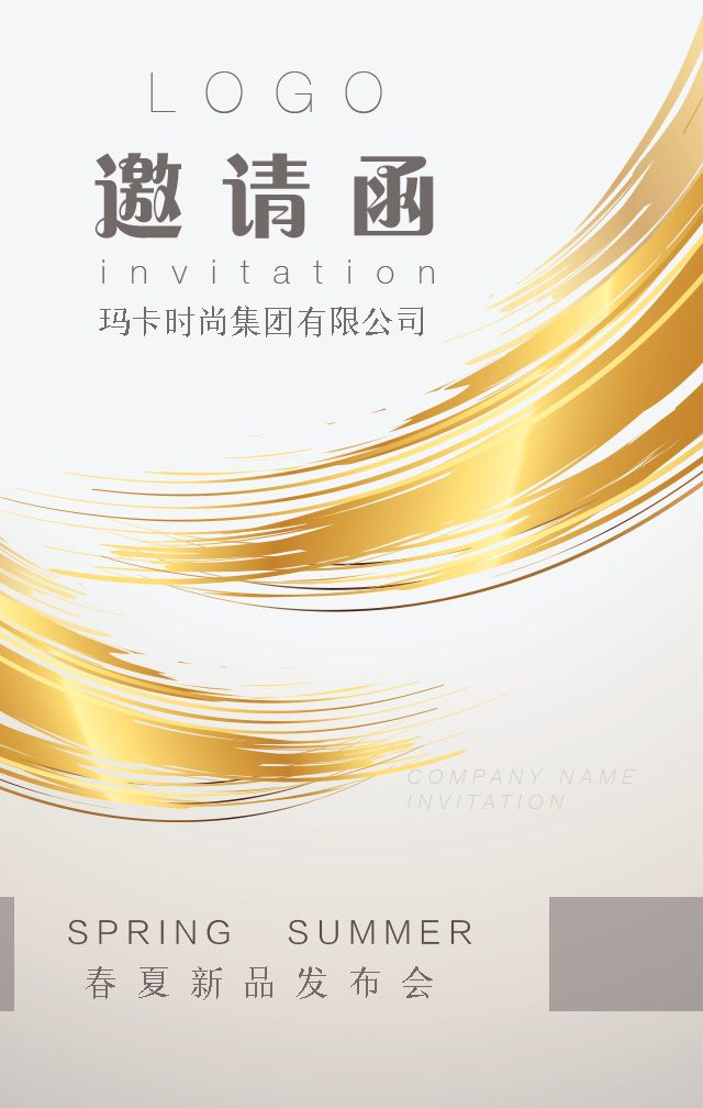 高端轻奢新品发布会白金色商务邀请函宣传相册