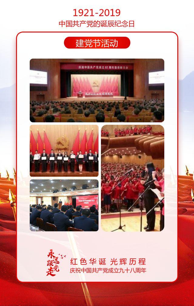 七一建党节节日介绍节日祝福节日活动入党誓词优秀党员节日宣传推广H5模板