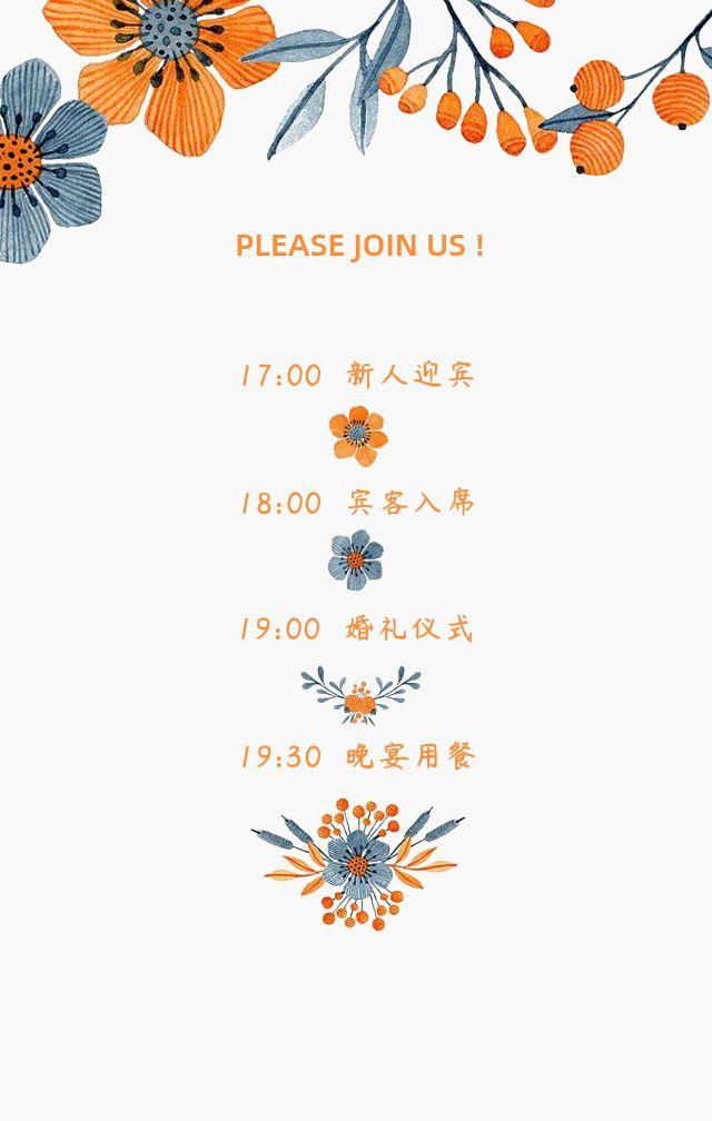 蓝橙手绘花朵小清新婚礼请柬邀请函