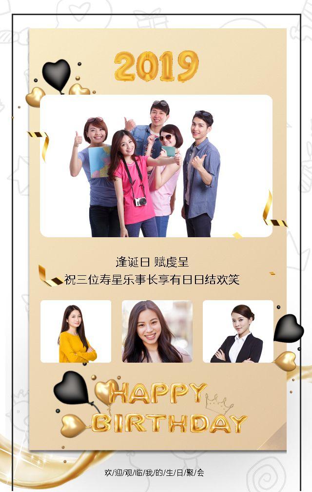 2019香槟色庆祝生日快乐贺卡邀请函H5
