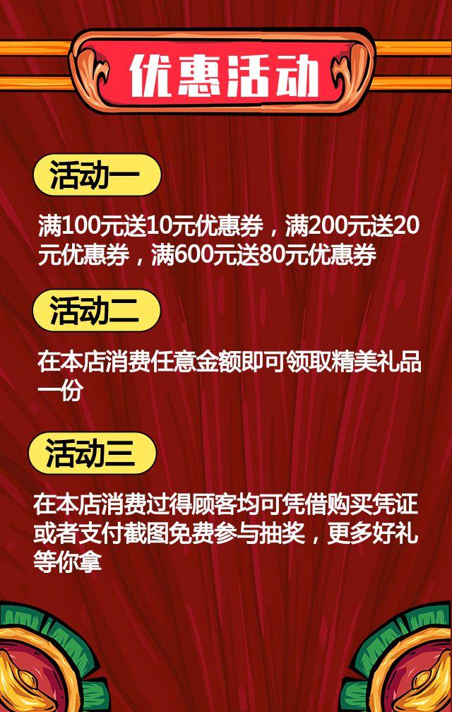 卡通手绘创意双十一光棍节狂欢购店铺优惠促销宣传推广H5