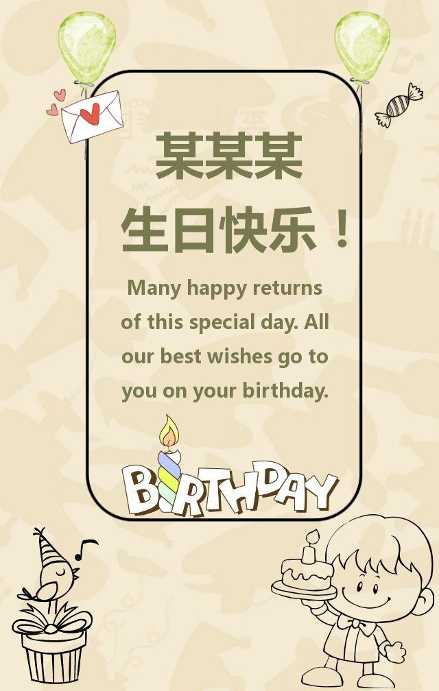 生日快乐,生日祝福,生日贺卡,许愿