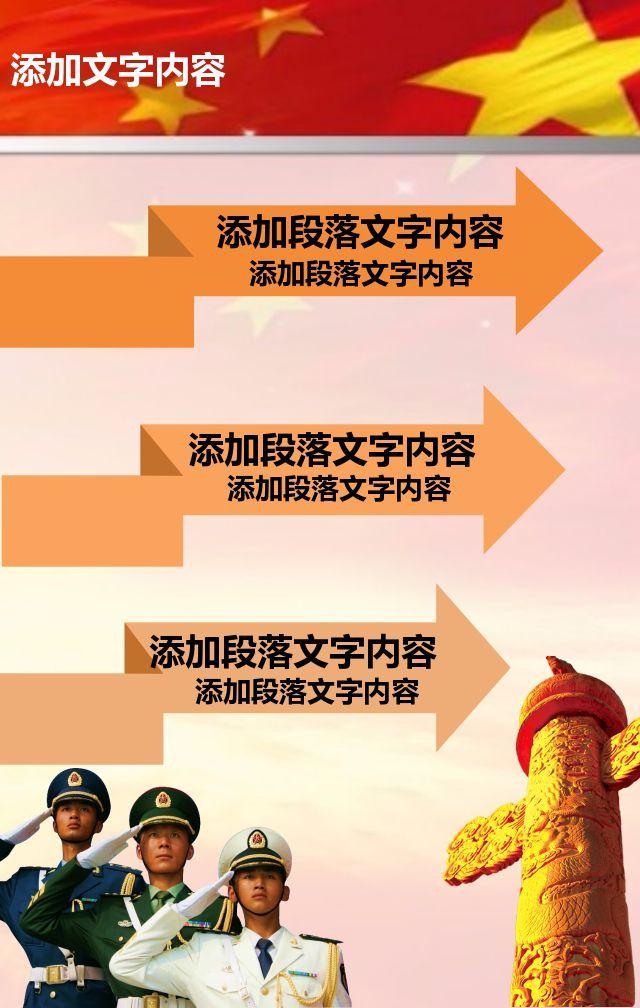 公安宣传、政府部门业绩展示、年终总结、国庆宣传可用