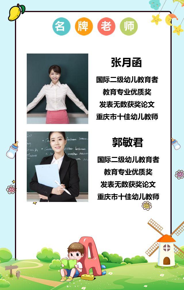 儿童早教中心培训清新卡通风招生宣传H5