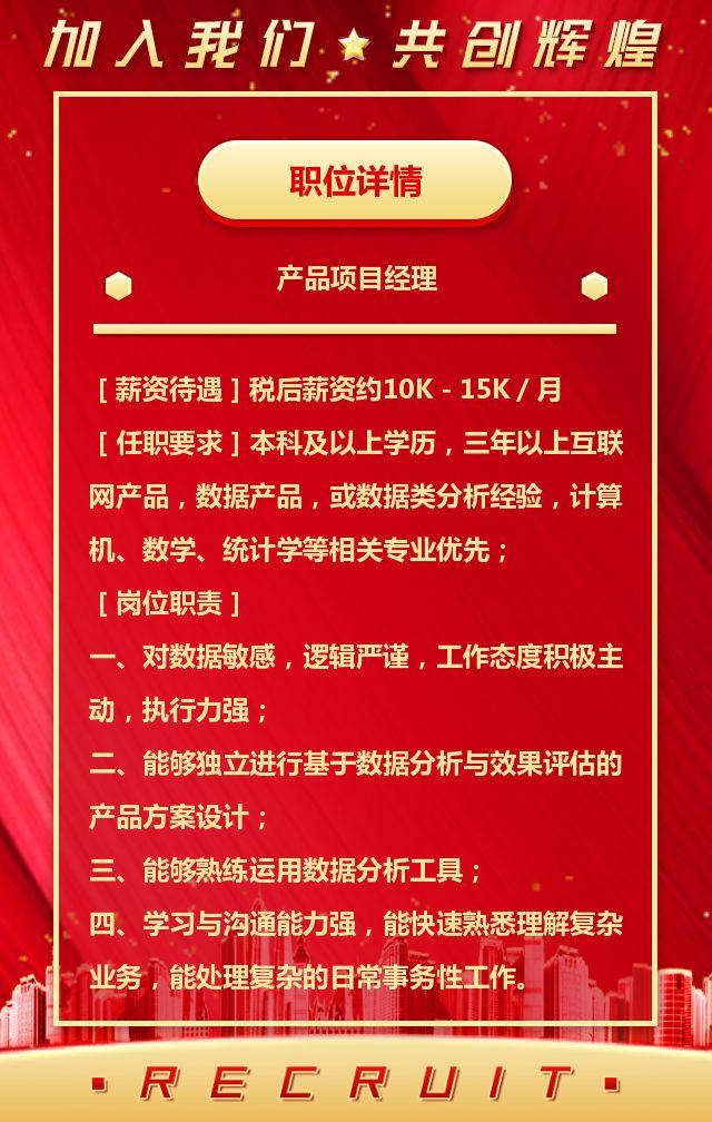 精英招聘简约大气高端商务红色企业公司招聘H5