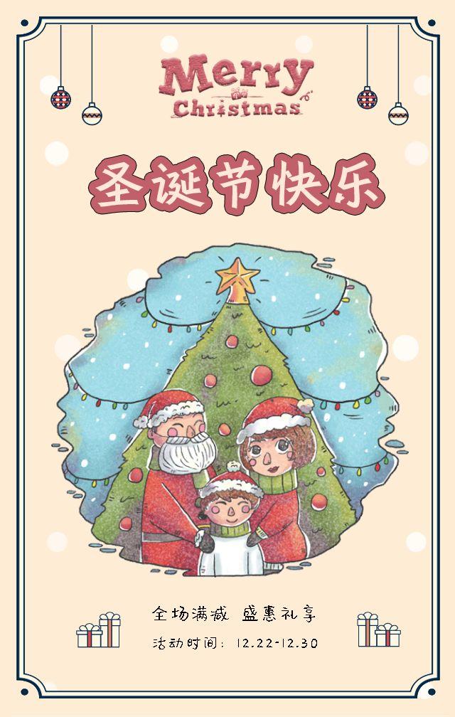 圣诞节促销活动/电商微商促销