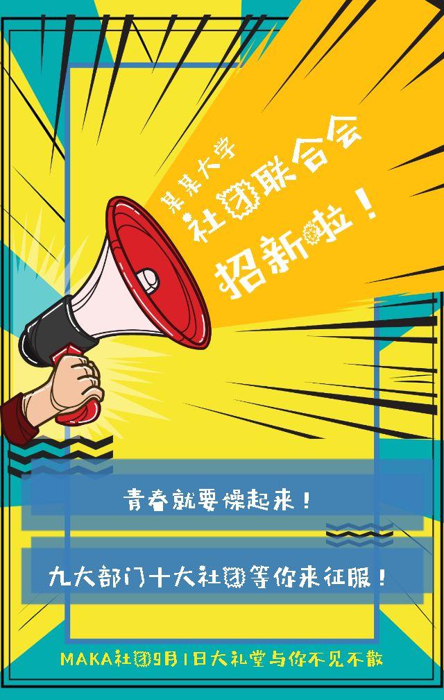 社团纳新|协会纳新|学生会社团招生|纳新必备模板|新学期|社团成员招募|