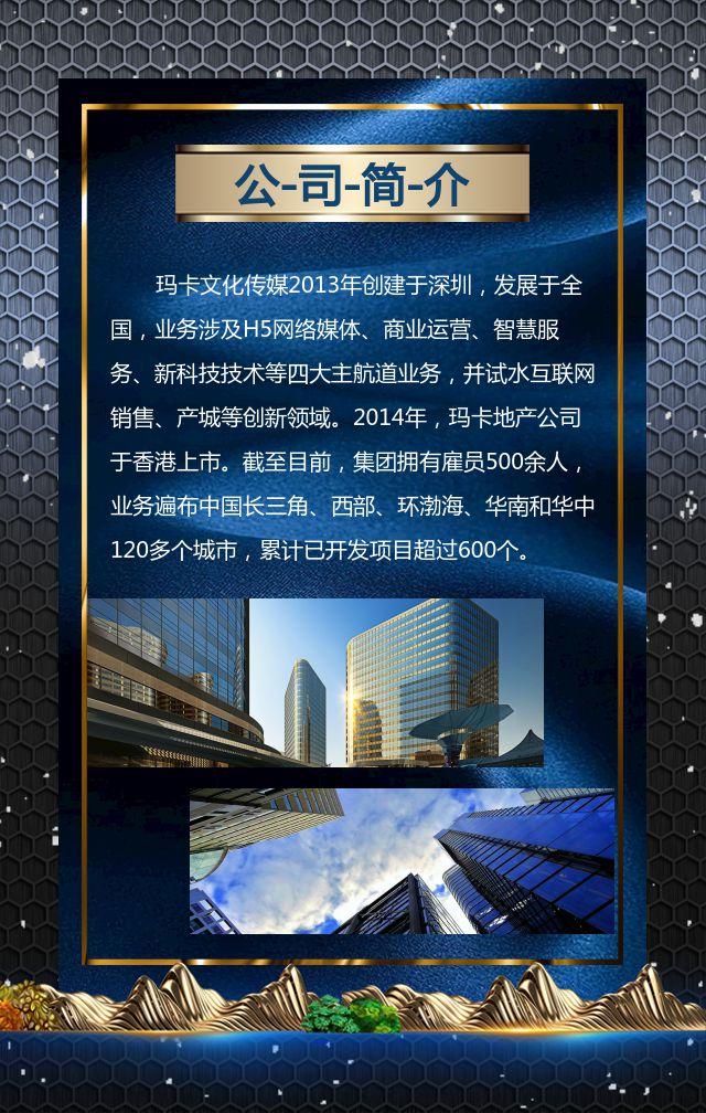 高端简约商务会议活动邀请函H5