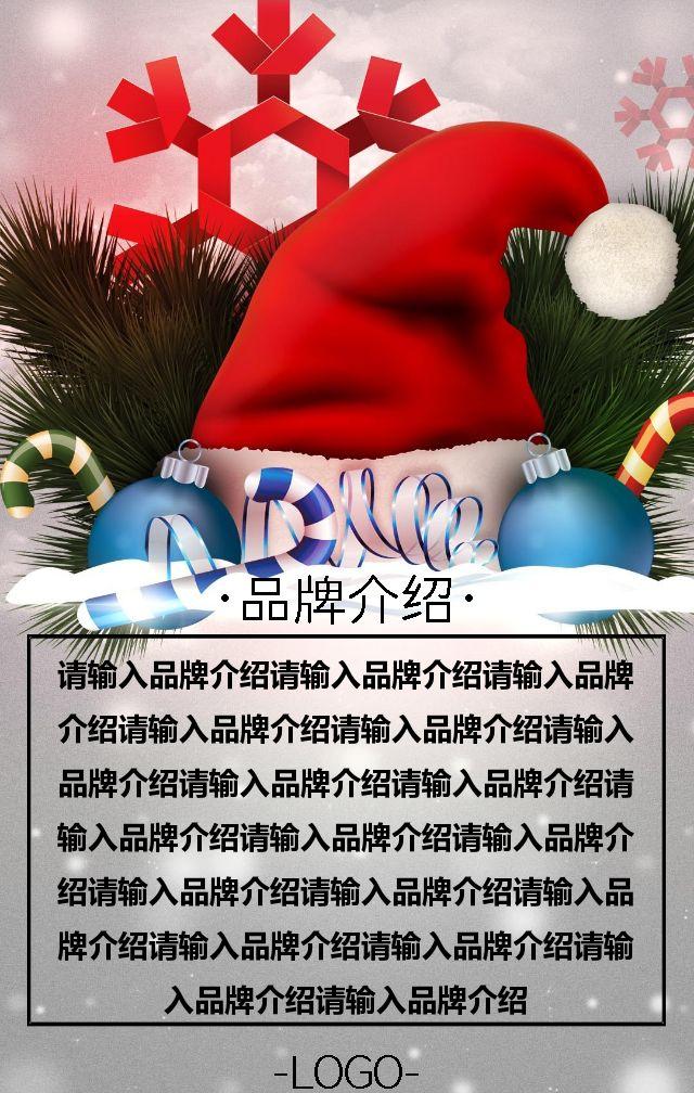 圣诞节日促销/商家店铺通用/电商微商节日促销