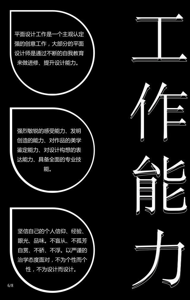 简约黑色系求职简历H5