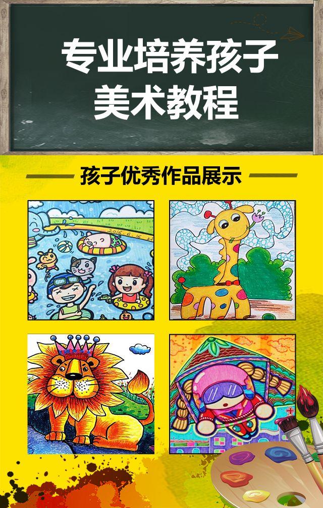 儿童美术艺术兴趣培训班模板设计