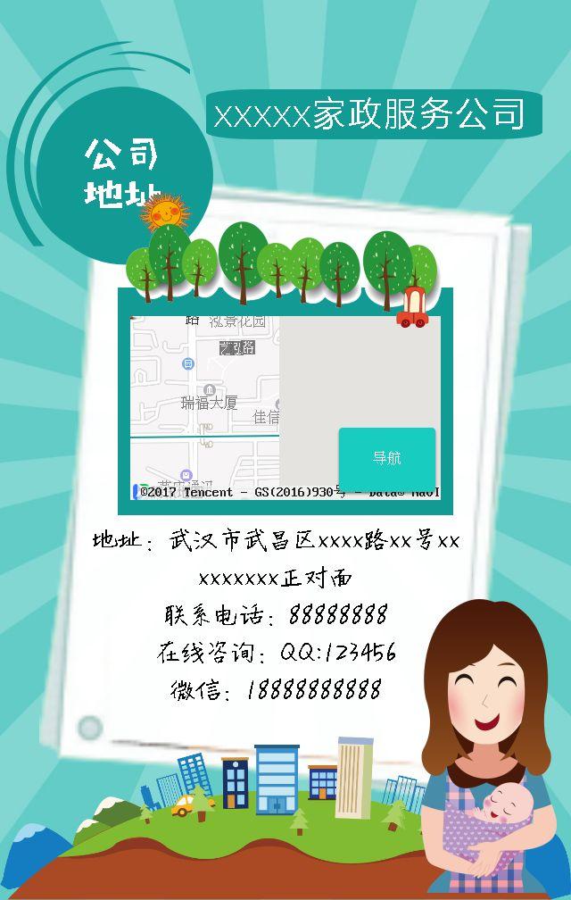月子中心/月嫂/月子会所/家政中心/育婴/婴儿用品/母婴模板