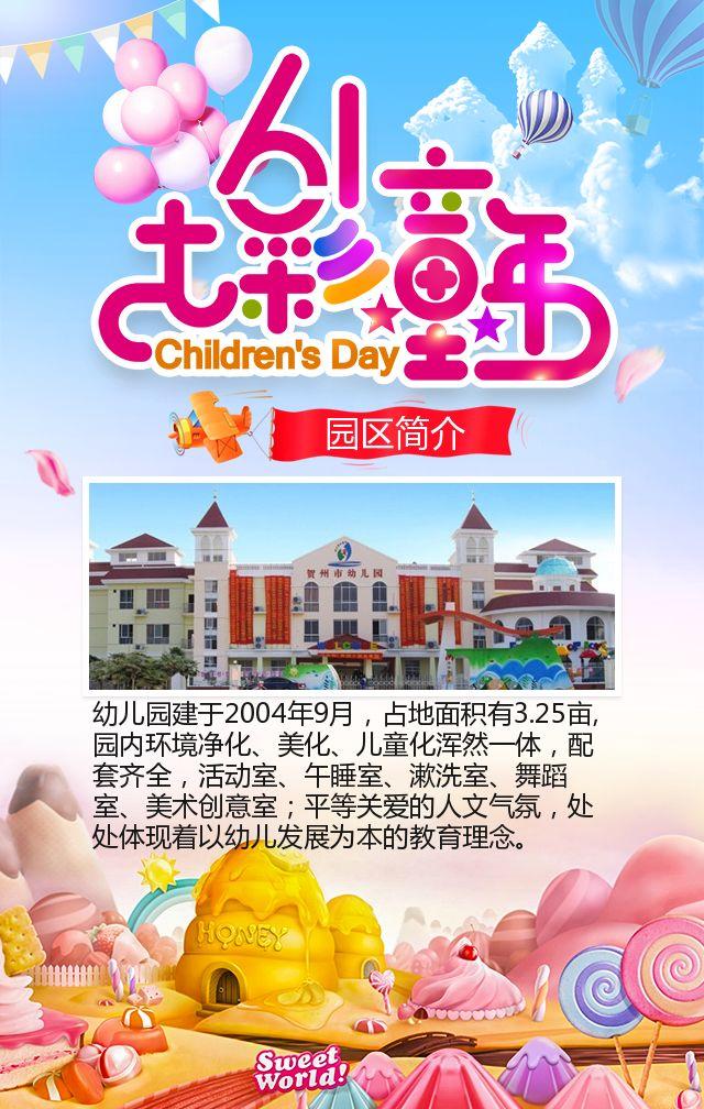 【儿童节】六一儿童节活动邀请