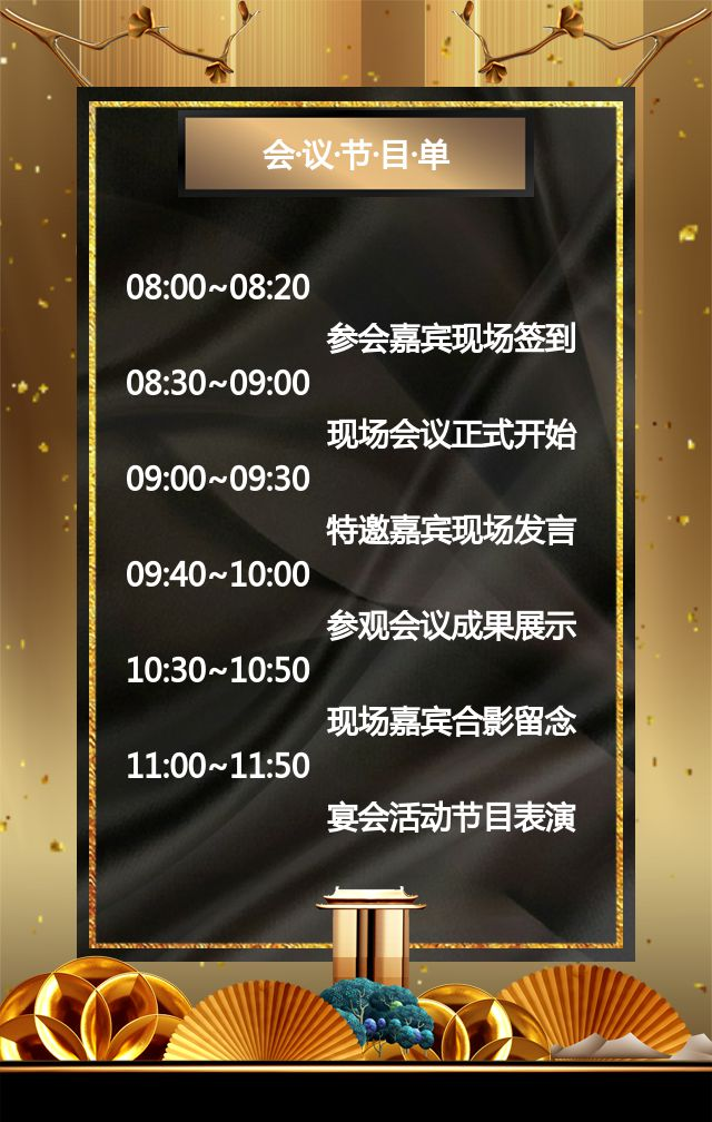 金色简约时尚商务会议活动邀请函手机H5