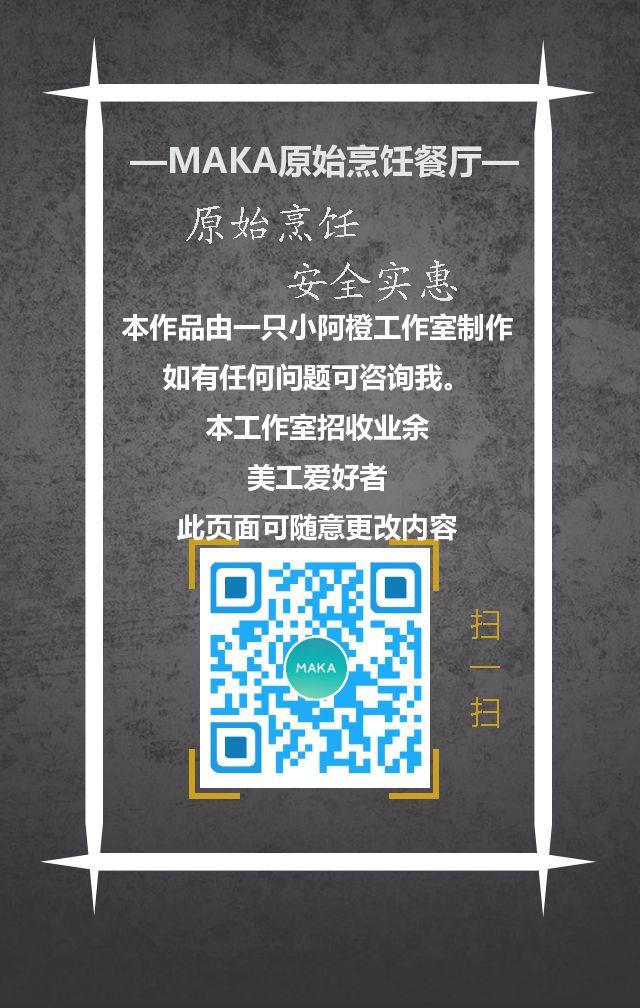 高档餐饮企业宣传 活动介绍 菜品介绍 餐饮广告 新菜品宣传
