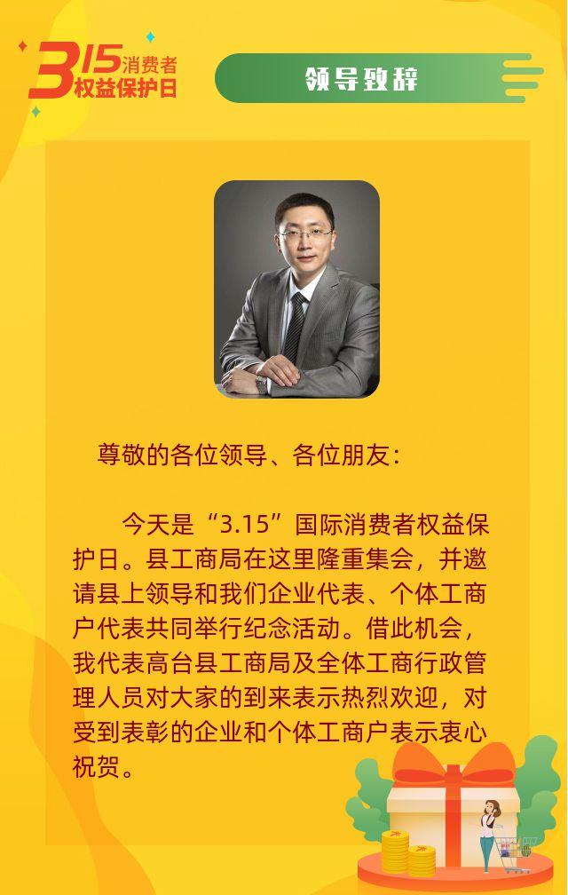 浅黄色扁平简约315消费者权益保护日公司企业宣传H5模板