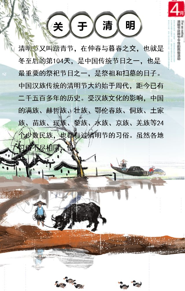 清明节习俗普及清明节日介绍 中国风清明节节日宣传/清明踏青 风俗文化 清明节文化踏青宣传 企业节日放