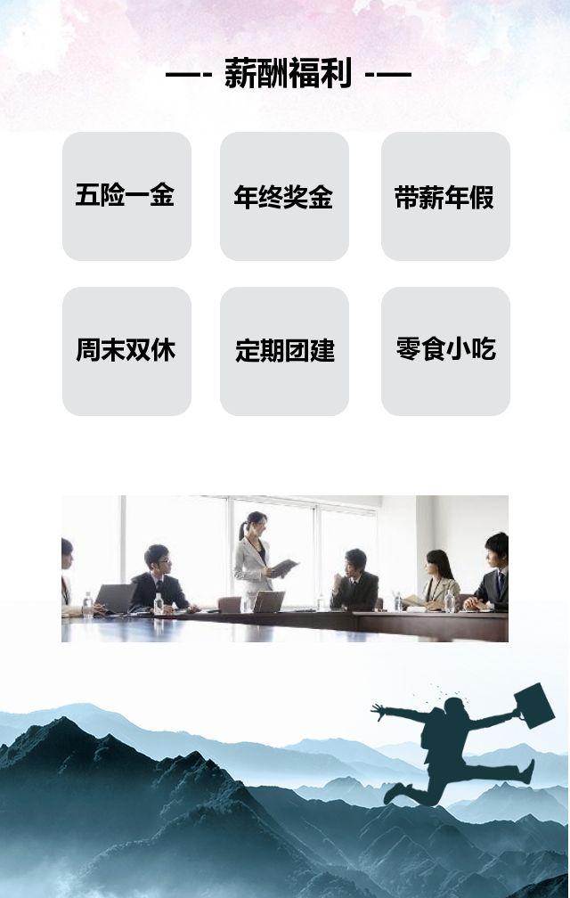 春招蓝色商务企业人才社会招聘公司招人宣传H5