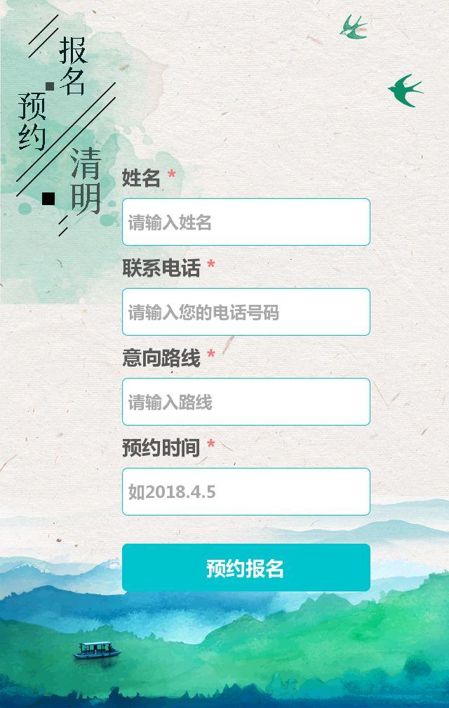 清明节/踏春节/旅行推广促销模板