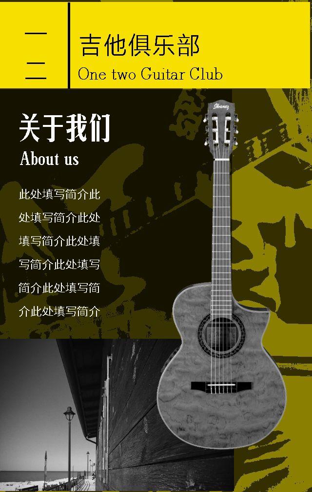 音乐吉他培训宣传