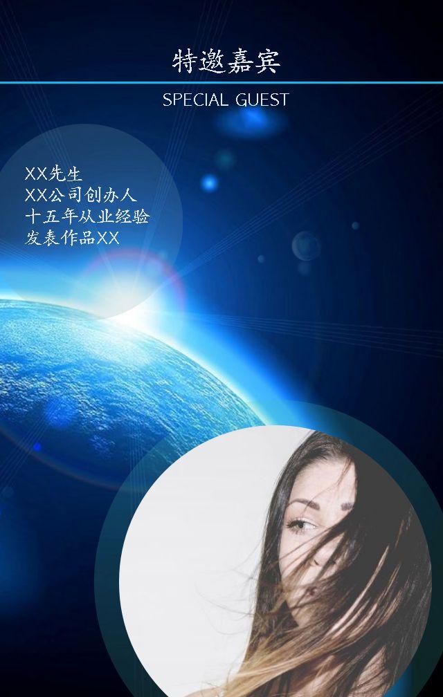 高端大气企业商务会议邀请函-浅浅