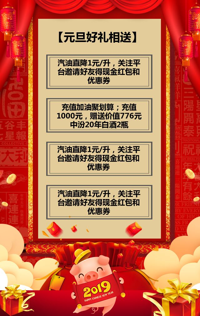 红色喜庆中国风欢度元旦喜迎新年促销活动模板