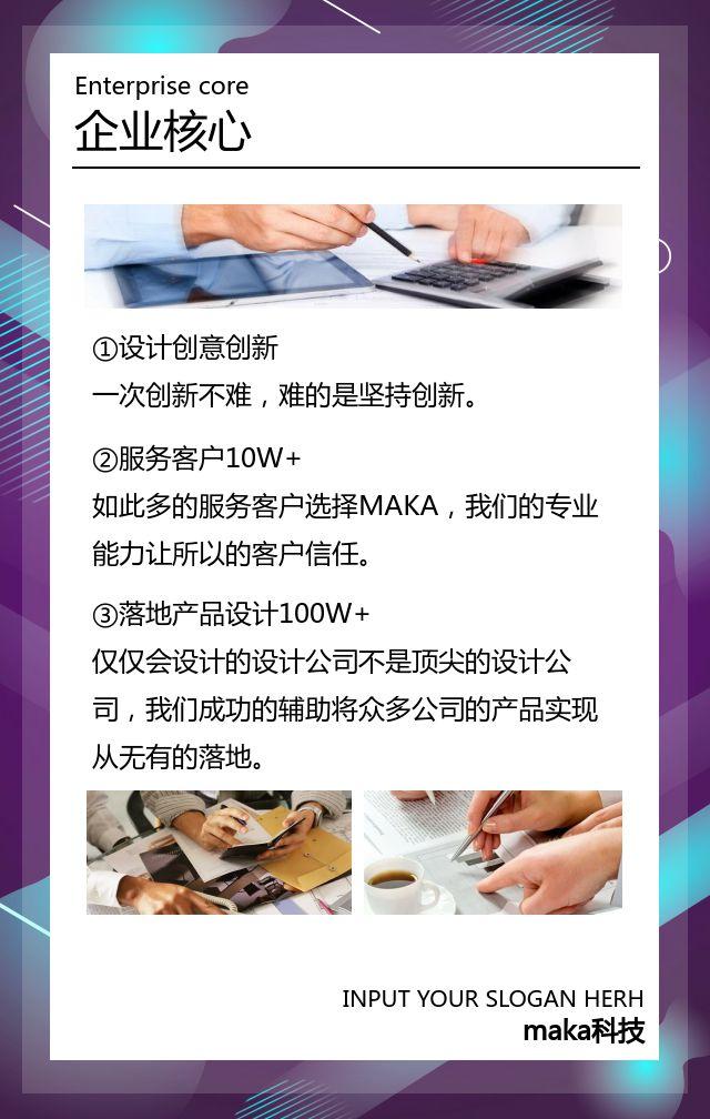 蓝紫色扁平简约企业宣传企业招商手册H5