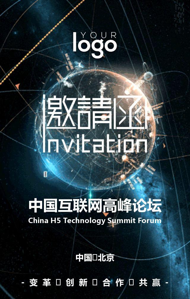高端大气科技企业邀请函会议邀请商务科技蓝