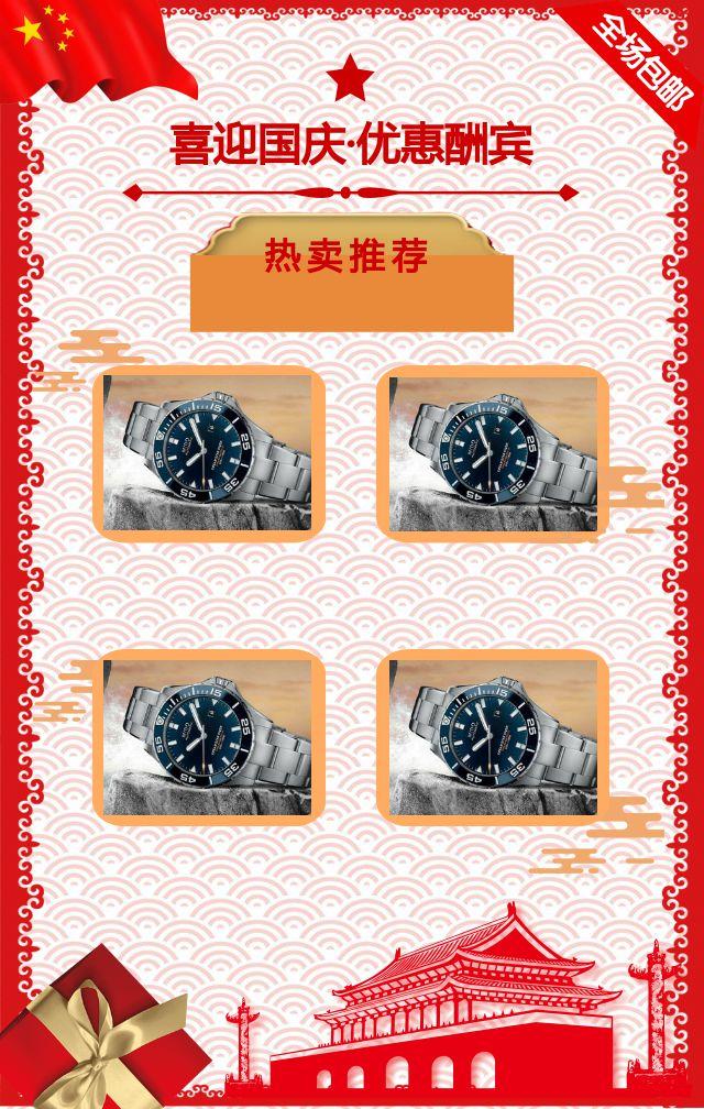 国庆70周年商城开业活动促销海报